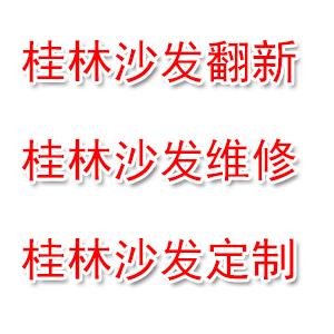 桂林维新沙发翻新公司