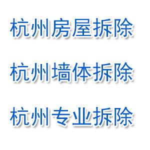 杭州市捷顺专业拆除公司