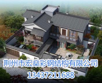 荆州混凝土框架别墅四合院别墅【效果图】