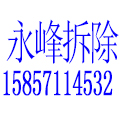 杭州永峰专业拆除有限公司