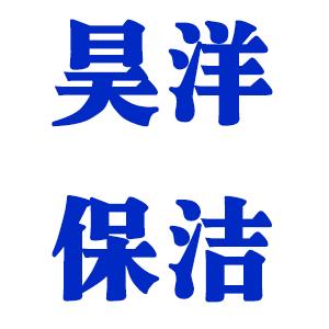 南昌昊洋保洁有限公司