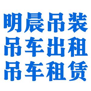 赣州明晨吊装工程有限公司