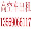 安阳高空作业车出租