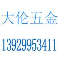 佛山市禅城区鑫大伦五金制品厂