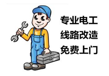包头电工上门维修
