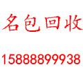 杭州国银奢侈品回收公司