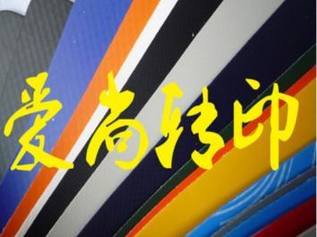 爱尚独家耐60度水洗PU材质黑色亮光厚版刻字膜引领市场