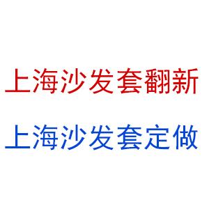 上海沙发套定做翻新厂家