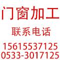 淄博高新区四宝山铭叶门窗加工厂