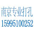 南京专业打孔团队