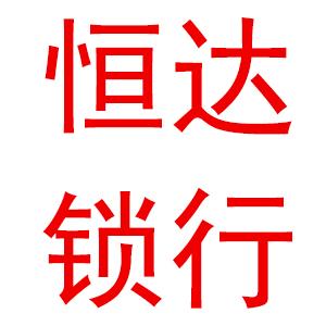 丰顺县恒达锁行