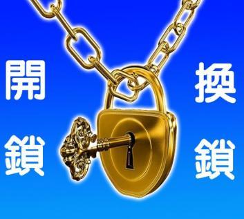平凉开锁公司 公安备案 专业正规