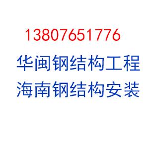 海南省华闽钢结构工程有限公司