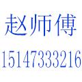 赵师傅专业打孔团队