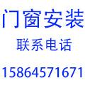 潍坊晟达门窗公司