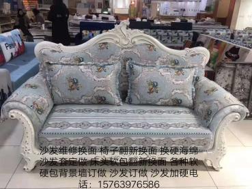 青岛沙发翻新质量有保证
