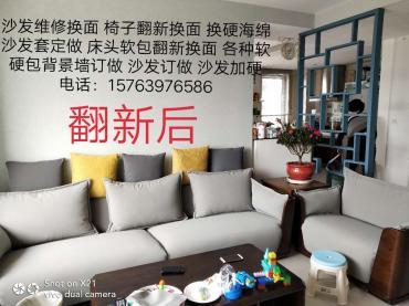青岛沙发翻新公司不损害客户利益
