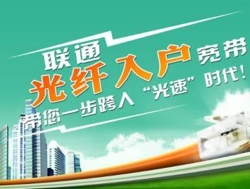 南京联通宽带哪里办好