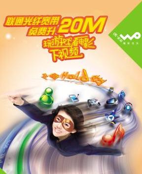 南京联通光纤宽带电话