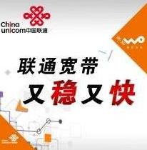 南京联通光纤宽带安装办理