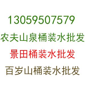 惠州市惠城区岭南缘饮用水商行