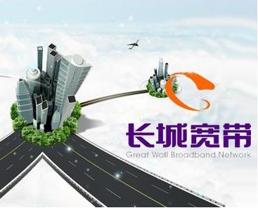 鞍山专业办理企业 单位 网点 写字楼宽带