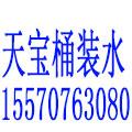 天宝天然矿泉水公司