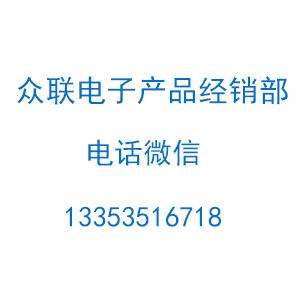 太原市晋源区众联电子产品经销部
