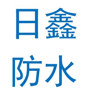 东莞市日鑫防水装饰工程有限公司