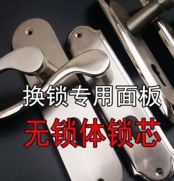 淮北换锁芯专业公司