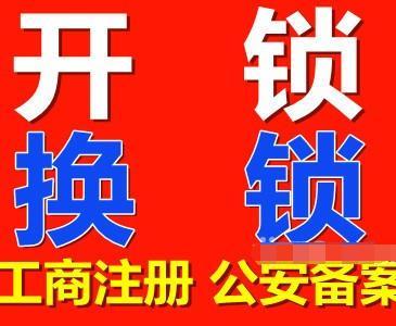 淮北正规开锁公司