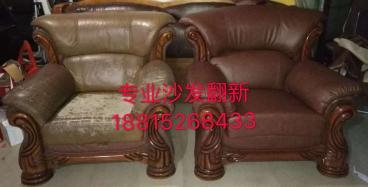 台州沙发翻新公司