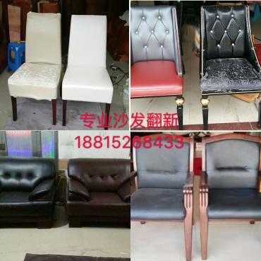 台州沙发翻新技术一流