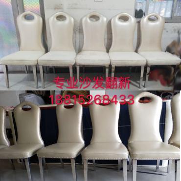 温州真皮椅子翻新维修