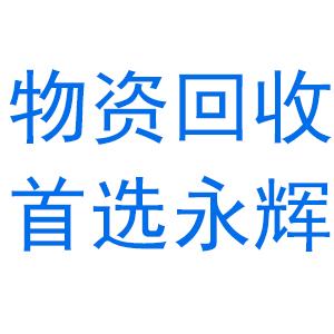浙江永辉物资回收公司