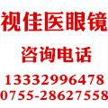 深圳市视佳医眼镜有限公司
