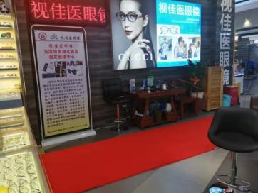 深圳市视佳医连锁眼镜店诚信经营