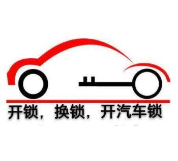 泾阳汽车开锁配汽车钥匙遥控