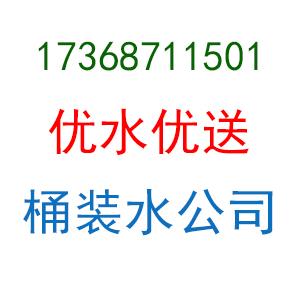 南京优水优送桶装水公司