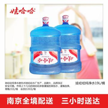 南京桶装水配送公司娃哈哈桶装水配送