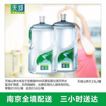 南京天域山泉水配送,南京桶装水配送