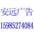 安远广告工程有限公司