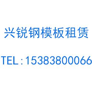 邯郸市兴锐钢模板租赁有限公司