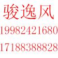 德阳骏逸风科技有限公司