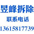 杭州市昱峰拆除工程队