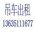 梧州8-200吨吊车出租服务部