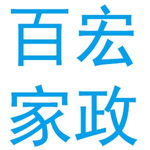 泉州百宏家政服务部