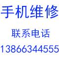 淮南市新星蓝宇大型手机维修中心