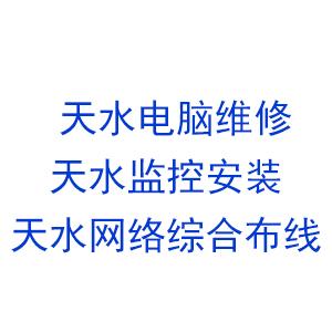 天水云捷电脑科技公司