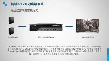 内蒙古智慧IPTV互动电视系统哪家好